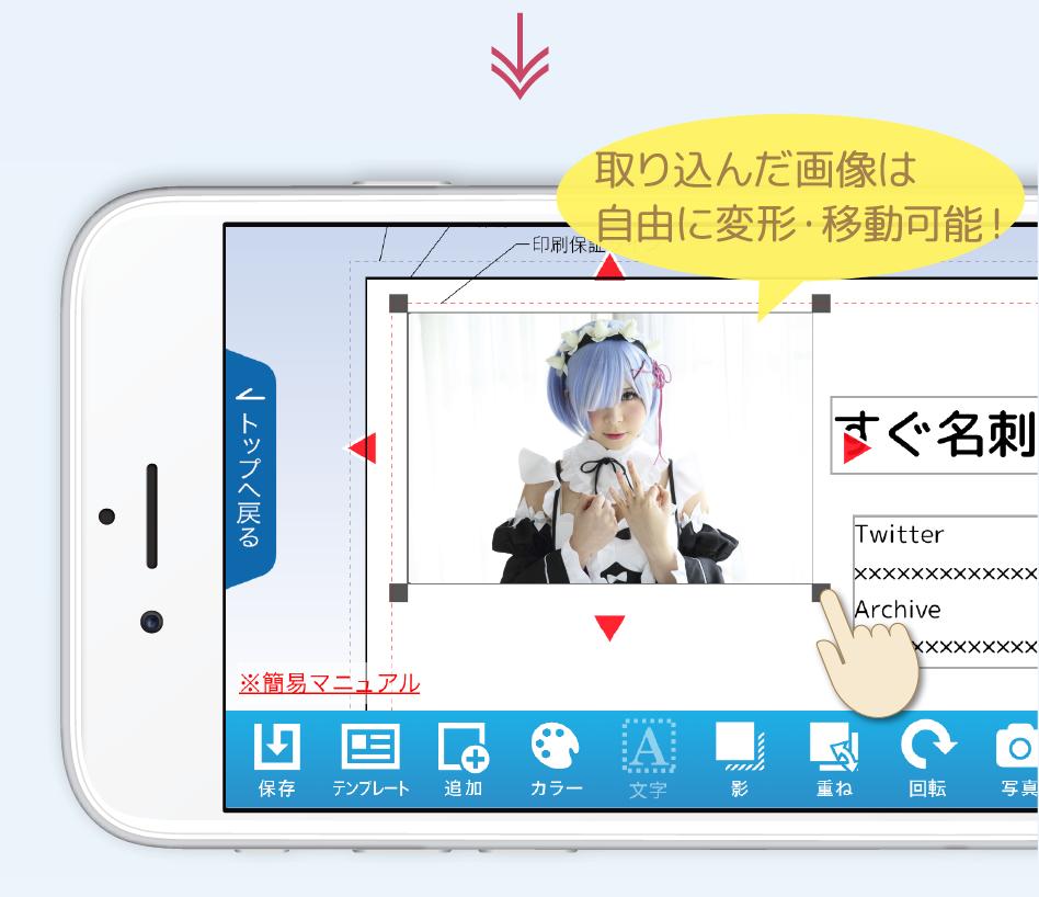 名刺作成アプリ「すぐ名刺」