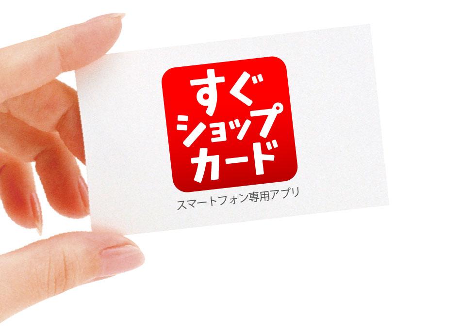 カード作成アプリ「すぐショップカード」